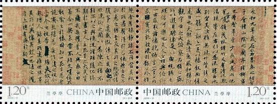 爱色阁色�_书法邮票之美